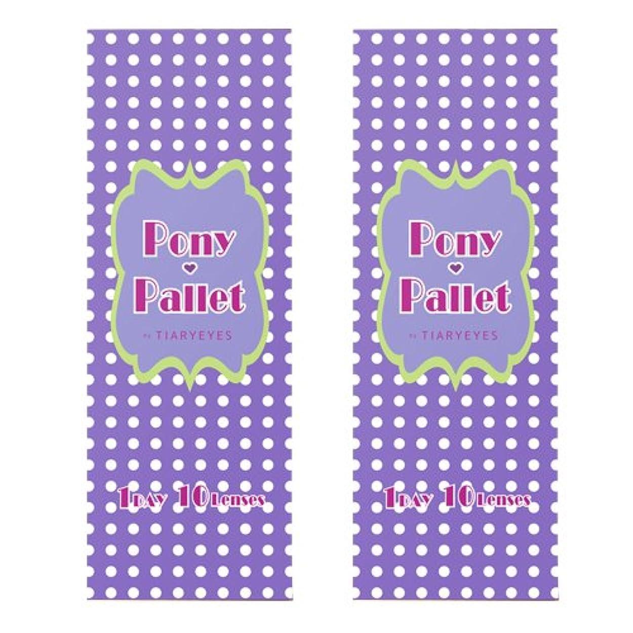 疲労発明白鳥ポニーパレット バイ ティアリーアイズ Pony Pallet by Tiary Eyes 1day 05 Olive 10枚入 (PWR) -9.50