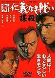 新 仁義なき戦い/謀殺 [DVD]