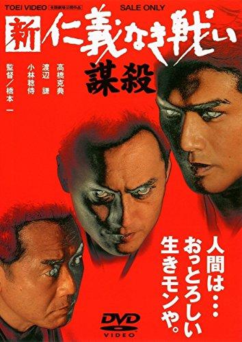 新・仁義なき戦い/謀殺のイメージ画像