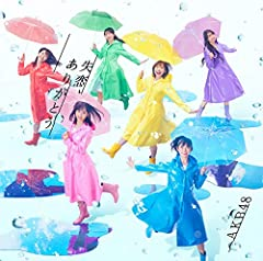 AKB48「失恋、ありがとう」のジャケット画像