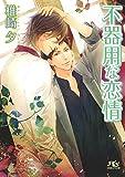 不器用な恋情 (幻冬舎ルチル文庫)
