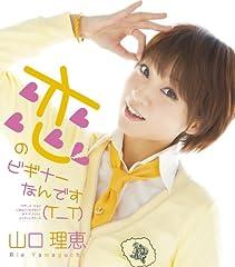 山口理恵「恋のビギナーなんです(T_T)」のCDジャケット
