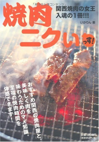 焼肉ニクいっす!—関西焼肉の女王入魂の1冊!!!
