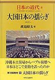日本の近代 8 大国日本の揺らぎ―1972~