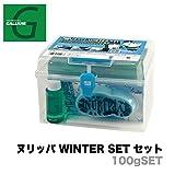 GALLIUM【ガリウム】 ヌリッパ WINTER set [JB0003] アイロン付 ホットワックスセット