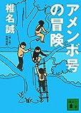 アメンボ号の冒険 (講談社文庫)