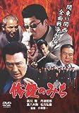 修羅のみち [DVD]