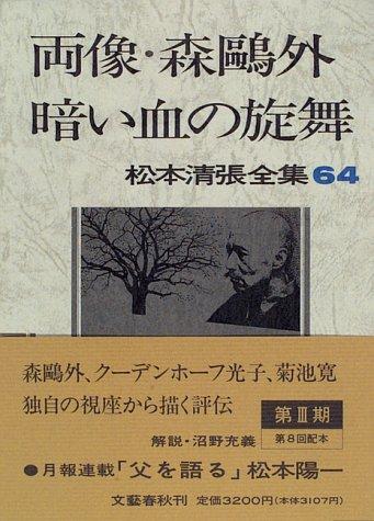 松本清張全集 (64) 両像・森鴎外 暗い血の旋舞
