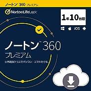 ノートン 360 プレミアム セキュリティソフト(最新)|1年10台版|オンラインコード版|Win/Mac/iOS/Android対応【PC/スマホ対応】