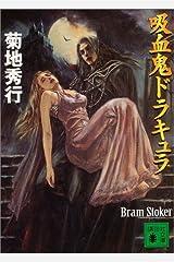 吸血鬼ドラキュラ (講談社文庫) 文庫
