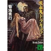 吸血鬼ドラキュラ (講談社文庫)