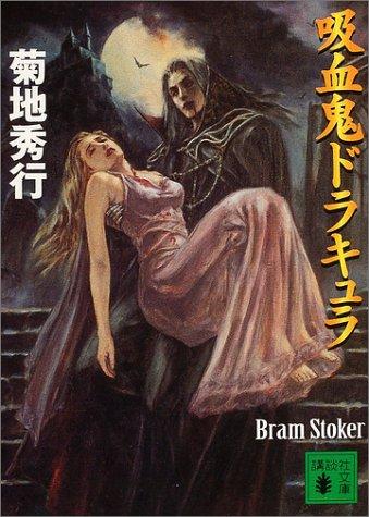 吸血鬼ドラキュラ (講談社文庫)の詳細を見る