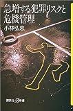 急増する犯罪リスクと危機管理 (講談社プラスアルファ新書)