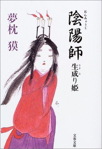 陰陽師 生成り姫 (文春文庫)の詳細を見る