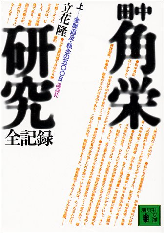 田中角栄研究―全記録 (上) (講談社文庫)の詳細を見る