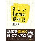 新しいJavaの教科書