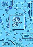 OPEN HOUSE OSAKA 2019  生きた建築ミュージアムフェスティバル大阪2019公式ガイドブック