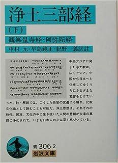 口語訳 浄土三部経―仏説無量寿経...