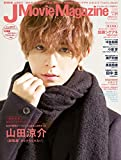 J Movie Magazine Vol.54【表紙:山田涼介『記憶屋 あなたを忘れない』】 (パーフェクト・メモワール) 画像