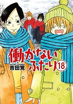 [吉田覚]の働かないふたり 18巻: バンチコミックス