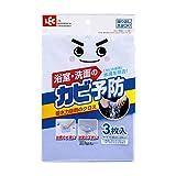 激落ち カビ予防 吸水クロス 30×20cm (3枚入) S00095