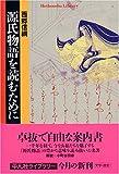 源氏物語を読むために (平凡社ライブラリー)