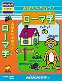 おぼえちゃおう! ローマ字 VHS
