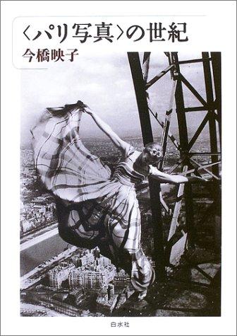 """""""パリ写真""""の世紀の詳細を見る"""