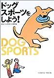 ドッグスポーツをしよう! 画像