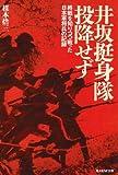 井坂挺身隊、投降せず―終戦を知りつつ戦った日本軍将兵の記録 (光人社NF文庫)