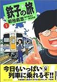 鉄子の旅 / 菊池 直恵 のシリーズ情報を見る