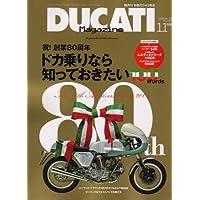 DUCATI Magazine (ドゥカティ マガジン) 2006年 11月号 [雑誌]