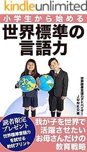 我が子を世界で活躍させたいお母さんだけの教育戦略 小学生から始める世界標準の言語力