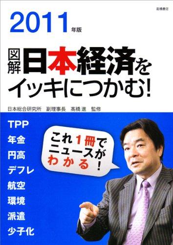 2011年版 図解 日本経済をイッキにつかむ!の詳細を見る