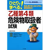 ひとりで学べる乙種第4類危険物取扱者試験 (ナツメ社資格試験シリーズ)