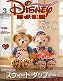 Disney FAN (ディズニーファン) 2014年 03月号 [雑誌]