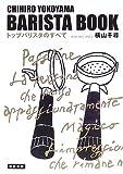 バリスタ・ブック―トップバリスタのすべて 画像