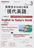 NHKラジオ 高校生からはじめる「現代英語」 2018年3月号 [雑誌] (NHKテキスト)