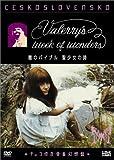 闇のバイブル 聖少女の詩 [DVD] 画像