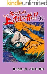 キンゾーの上ってなンボ !! 5巻 表紙画像