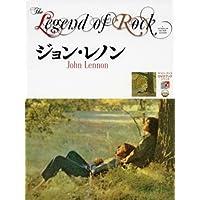 Legend of Rock ジョン・レノン (ヤマハ・アトスDVDブック・シリーズ)