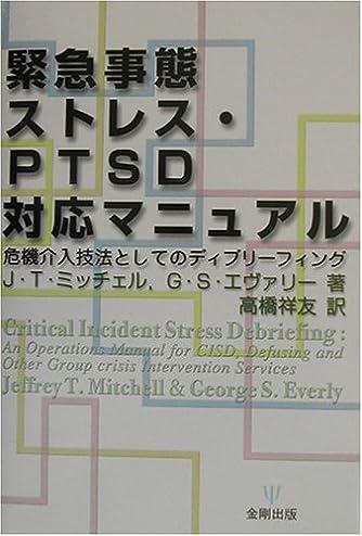 緊急事態ストレス・PTSD対応マニュアル―危機介入技法としてのディブリーフィング