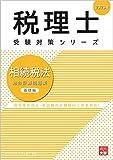 2020年 相続税法 総合計算問題集 基礎編 (税理士受験対策シリーズ)