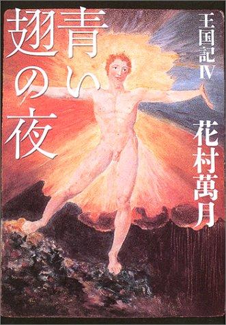 王国記4 青い翅の夜の詳細を見る