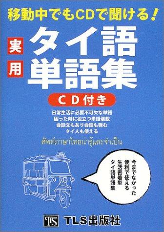 移動中でもCDで聞ける!実用タイ語単語集