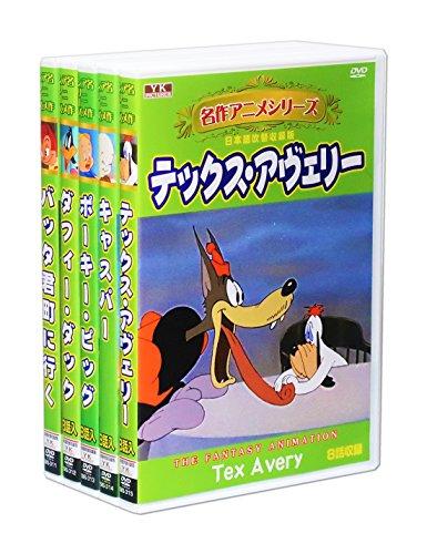 名作アニメシリーズ THE FANTASY ANIMATION 全5巻セット [DVD]