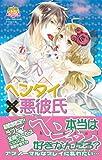 ヘンタイ悪彼氏 (光彩コミックス Pinky Teensコミック)