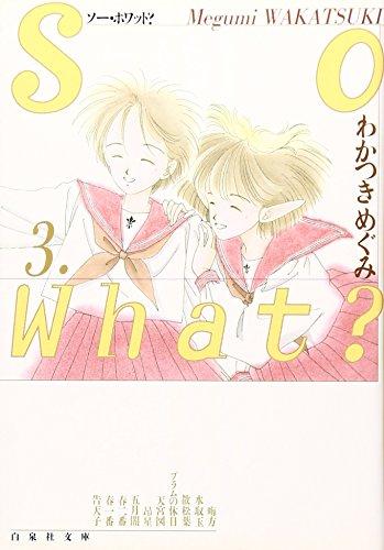So what? (第3巻) (白泉社文庫)の詳細を見る