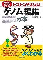 トコトンやさしいゲノム編集の本 (今日からモノ知りシリーズ)