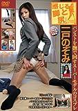 DVD>一戸のぞみ:感じる足と尻 (<DVD>)